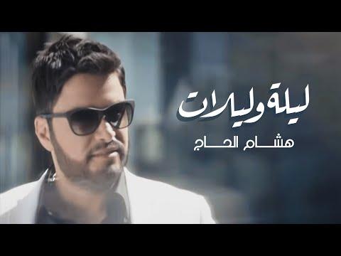 Hisham el Hajj - Layli w Laylat / هشام الحاج - ليلة وليلات