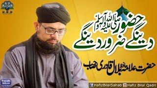 Huzoor Dengey Zaroor Dengey    Allama Hafiz Bilal Qadri    Lyrical New Studio Video    2018