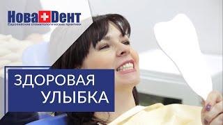 Голливудская улыбка. 😜 Как безболезненно достичь эффекта голливудской улыбки? НоваДент.