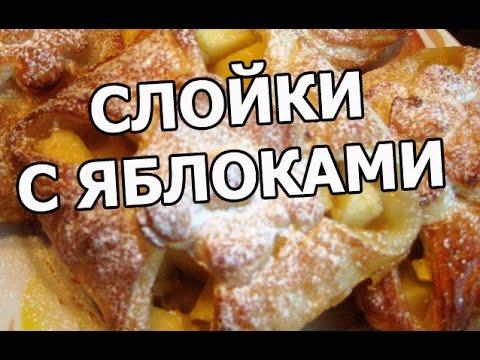 Слойки с яблоками в слоеном тесте. Рецепт от Ивана!