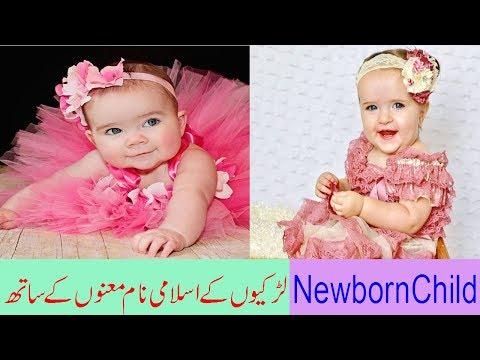Pakistani girl names ~~ islamic names in urdu