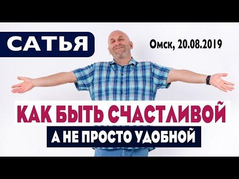Сатья • Как быть счастливой, а не просто удобной. Омск, 20.08.2019