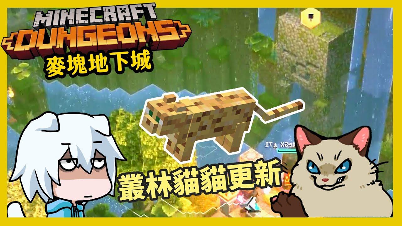【麥塊地下城】叢林DLC!貓咪追苦力怕~新的藤蔓觸手怪!?【Minecraft Dungeons】#11(feat.小白(凱吉))