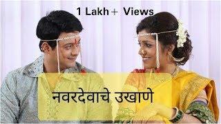 मराठी उखाणे नवरदेवाचे    Marathi Ukhane for Husband