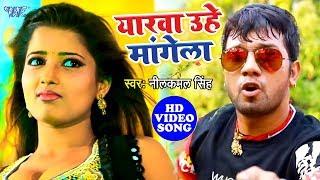 यारवा उहे मांगेला | #Neelkamal Singh 2019 का सबसे बड़ा हिट वीडियो सांग | Bhojpuri Hit Song