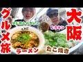 【旅動画】大阪でたこ焼き&ラーメンのグルメ旅!ヒカキン&はじめしゃちょーが行く!
