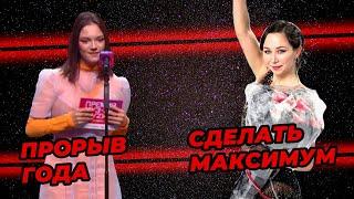 Медведева на премии Муз ТВ Туктамышева об Олимпиаде произвольной программе четверных прыжках
