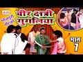 वीर क्षत्री गुगलिया भाग-7 | Bhojpuri Nautanki | Nautanki Nach Programme