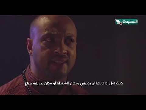 من هو الشخص الذي تم اختطافه بدلا عن مسعود #غربة_البن2  #السعيدة #رمضان_كريم
