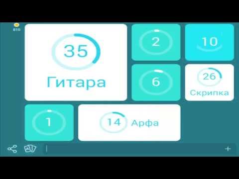 игра 94 струнные инструменты уровень 4