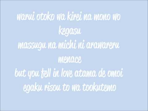 Lil Wayne - How To Love (Japanese Ver.) BY: CREAM LYRICS