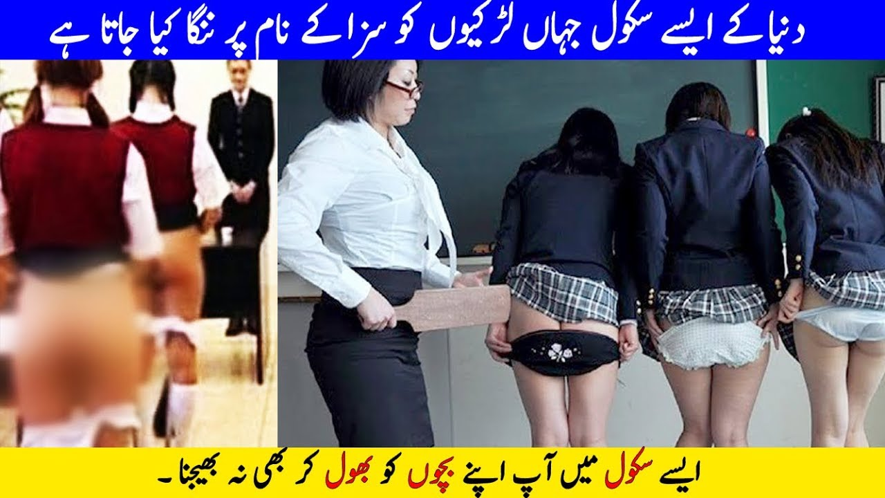 Weirdest School Punishments That Went Too Far 2016 - YouTube
