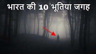 Top 10 Most Haunted Place in India | भारत की यह 10 जगह सबसे भूतिया हे 😢