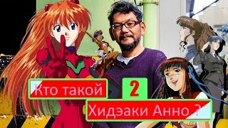 Кто такой Хидэаки Анно ? / Who Is Hideaki Anno? [Part 2/2]