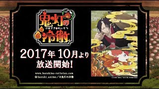 Watch Hoozuki no Reitetsu 2nd Season Anime Trailer/PV Online