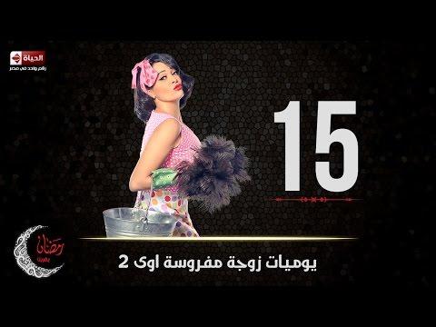 مسلسل يوميات زوجة مفروسة أوي ( ج2 ) | الحلقة الخامسة عشر (15) كاملة | بطولة داليا البحيري