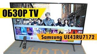 обзор телевизора Samsung UE43RU7172 от интернет магазина Евро Склад. Новинка 2019