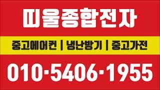 대전중고에어컨 매입 냉난방기 판매해주셨어요~! 대전중고…