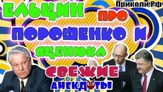 Свежие анекдоты. Ельцин про Порошенко и Яценюка || Приколи.рф