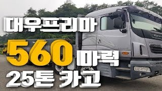 대우프리마 25톤 56…