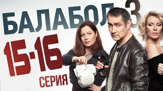 БАЛАБОЛ 3 СЕЗОН 15, 16СЕРИЯ (сериал 2019) НТВ