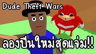 Dude Theft Wars - ลองปื�...