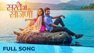 Sakhe Ga Sajani | New Love Song | Ninad Mhaisalkar | Ft. Rohit Mane, Shweta Kulkarni, Rucha | Anurag
