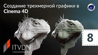 Создание трёхмерной графики в Cinema 4D. Урок 8. Практический урок