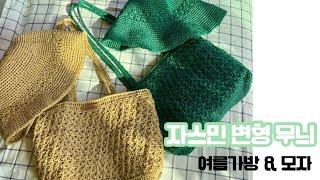 자스민변형무늬 여름가방&모자 만들어보아요 (1)…