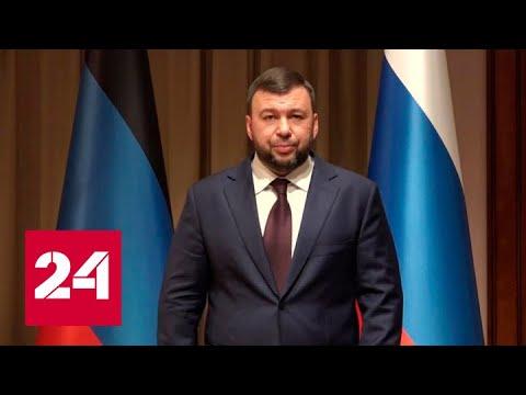 Глава ДНР Пушилин обратился с видеообращением к президенту Украины. Факты - Россия 24