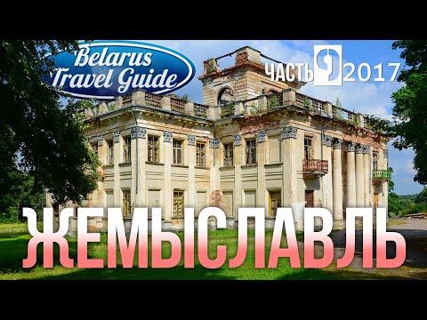 ЖЕМЫСЛАВЛЬ Усадьба Умястовских Belarus Travel Guide