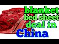 How to deal in China best blanket bed sheet wholesale price and bulk rate only best deal in 2018