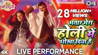 Live Performance | Khesari Lal Yadav और Akshara Singh का भतार मेरा होली में धोखा दिया है Dance Video