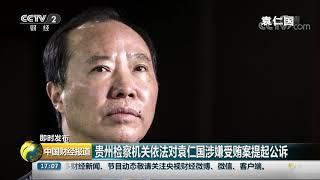 [中国财经报道]即时发布 贵州检察机关依法对袁仁国涉嫌受贿案提起公诉| CCTV财经