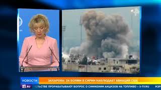 Захарова: За боями в Сирии наблюдает авиация США
