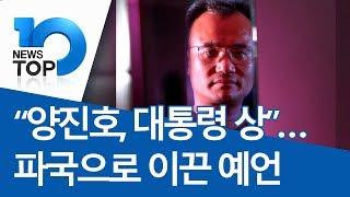 """""""양진호, 대통령 상""""… 파국으로 이끈 예언"""
