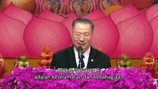 2018.03.11  Wejangan Dharma oleh Master Lu di Seminar Jakarta, Indonesia 印尼·雅加达法会 卢台长开示 - 中印尼双语字幕