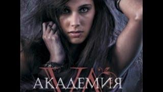 Академия вампиров русский официальный трейлер