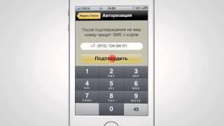 Приложение Яндекс Такси для iPhone, Как пользоваться Яндекс Такси в Санкт-Петербурге(https://vk.com/brand_taxi Хотите работать с Яндекс такси в Санкт-Петербурге, получать цепочки заказов и зарабатывать..., 2014-01-26T18:59:31.000Z)