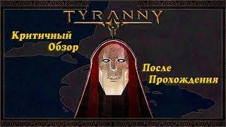 Tyranny: Критичный обзор. После прохождения.(Tyranny обзор на очередную игру от именитой Obsidian Entertainment и не менее именитого издателя Paradox Interactive. Возрождение..., 2016-11-19T23:45:09.000Z)