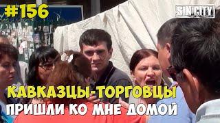 Город Грехов 156 - ФСБ крышует кавказцев-торговцев [ часть 2 ]
