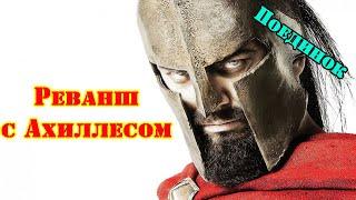 ✞ Ахиллес против Леонида ✞ Реванш ✞