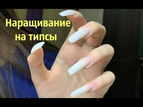 Как наклеить типсы на ногти в домашних условиях