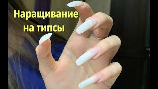Нарастила ногти на типсы. 👉 Ногти на супер клей. Простое наращивание ногтей #Svetlana_nailart