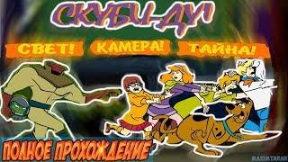 Скуби-Ду! Свет! Камера! Тайна! - Полное Прохождение Игры / Scooby Doo! Case File #3: Frights