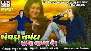 Arjun R meda new songs