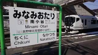 平成31年3月15日(金)見納めとなった、E257系キハ120系E127系が顔を会わせた南小谷駅。