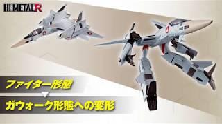 HI-METAL R バルキリー変形動画 VF-4 ライトニングIII