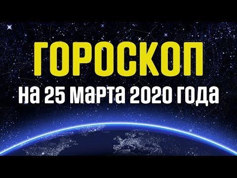 Гороскоп на 25 марта 2020 года. Ежедневный гороскоп для всех знаков зодиака . Общий гороскоп