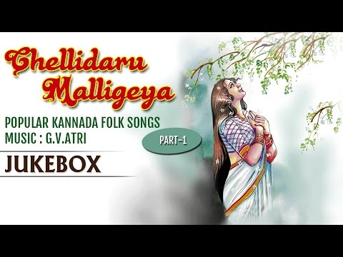 Chellidaru Malligeyaa | Jukebox | Popular Kannada Folk Songs | G V Atri | Manjula Gururaj